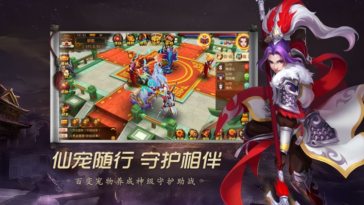 道无边-全民修仙3D回合手游 screenshot-3