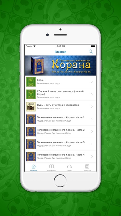 Коран и Суры Корана на Русском и Арабском аудио