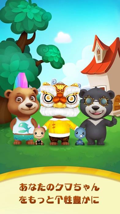 BBBear - 君が大好きのおもちゃは喋るができますよ!のおすすめ画像4