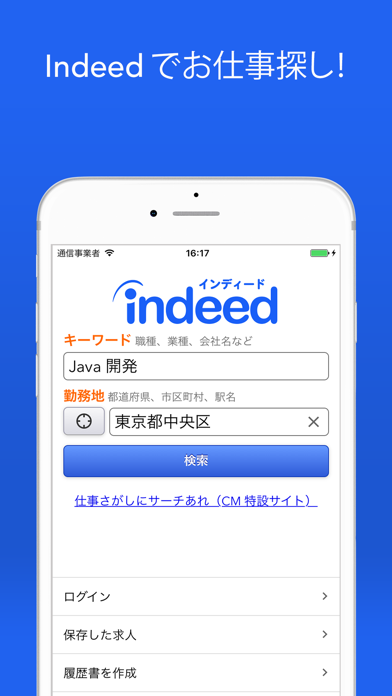 Indeed 求人検索 ScreenShot0