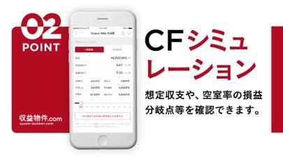 収益物件.com - 不動産投資情報アプリスクリーンショット3