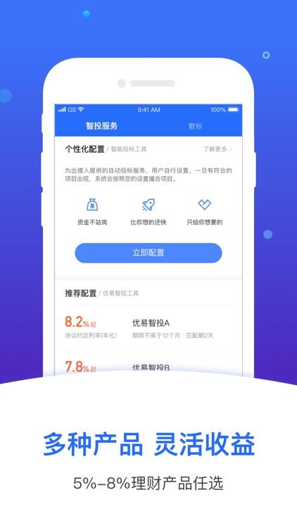 海融易-海尔金控成员平台 screenshot-3