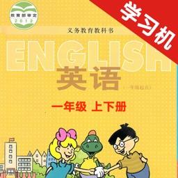 河北小学英语一年级上下册 -冀教版课本助手