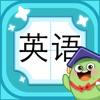 3-10岁儿童英语早教:小学生益智游戏