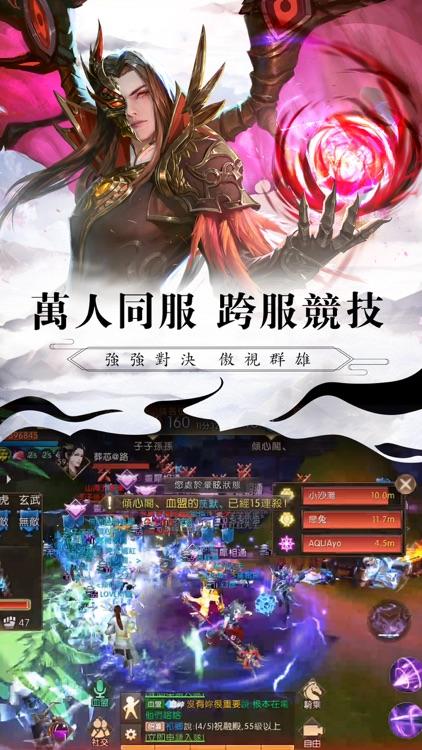 山海情緣-御心而生   靈動山海 screenshot-7