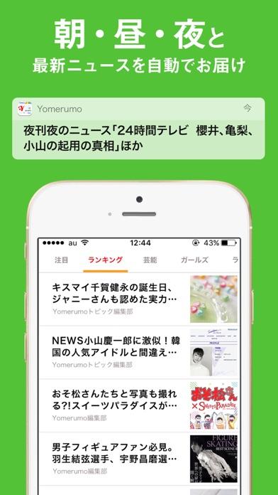 Yomerumo News(ヨメルモニュース) / 芸能、エンタメの話題まとめ読みのスクリーンショット2