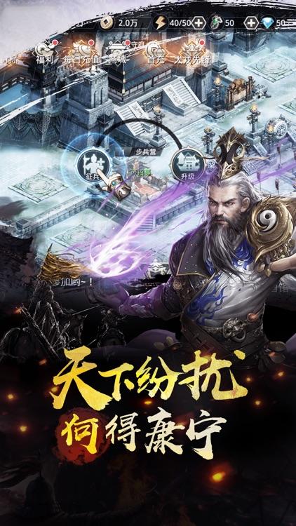 朕的帝国-国战震撼来袭! screenshot-4