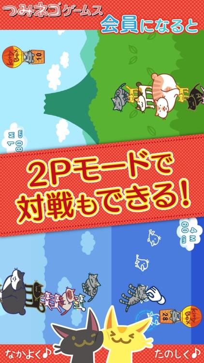 つみネコゲームス screenshot-3