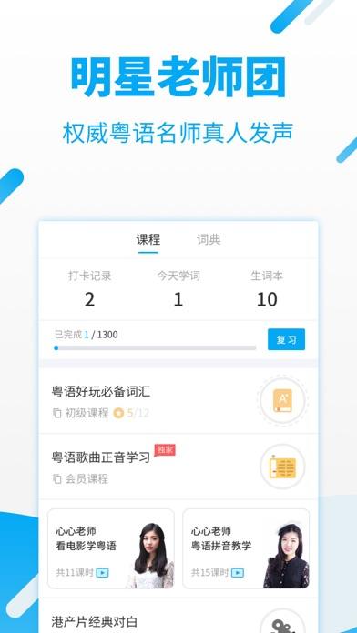 粤语-学粤语广东话神器 screenshot two