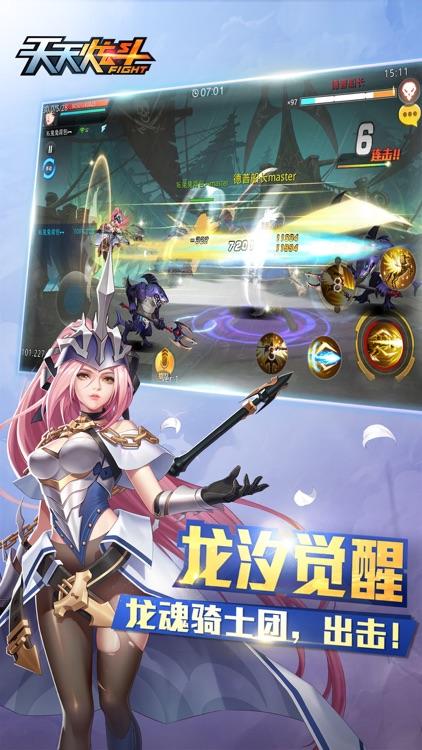 天天炫斗 screenshot-4