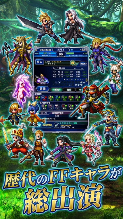 FINAL FANTASY BRAVE EXVIUS screenshot-1