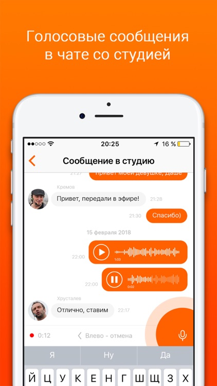 Radio Record screenshot-3