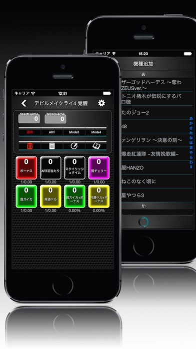 iスロットカウンターPro screenshot1