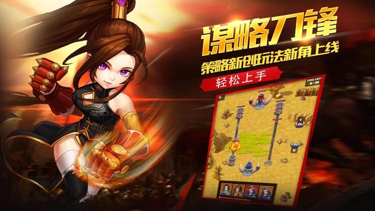 塔防放置·挂机-博弈三国,极无双 screenshot-3