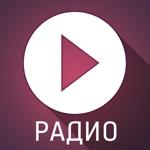 Радио онлайн — ТОП музыка на пк