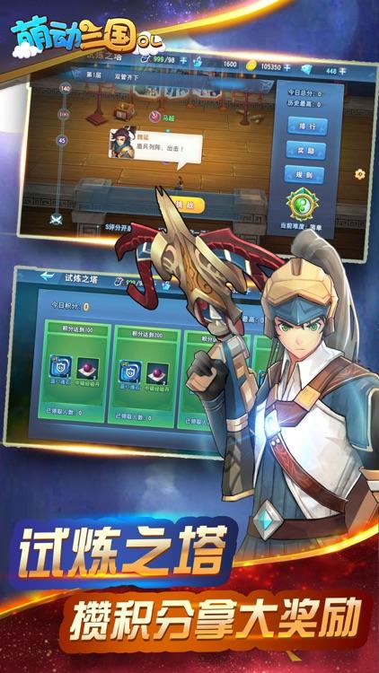 萌动三国ol-Q版策略游戏 screenshot-4