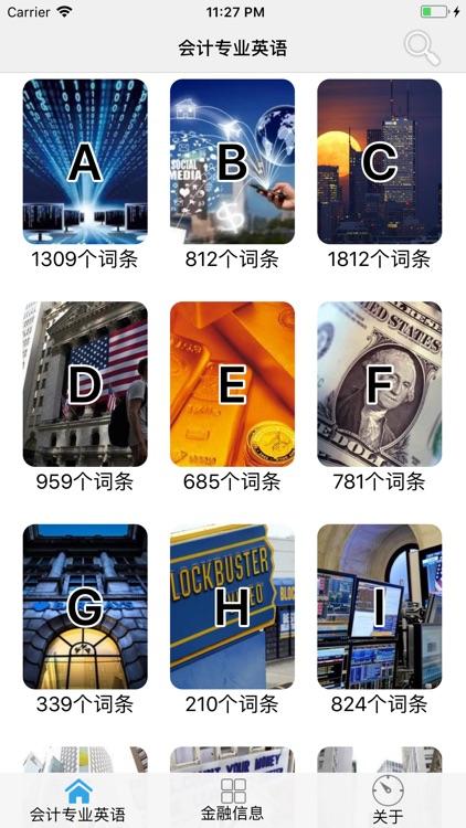 会计专业英语词汇大全-超大词汇量中英文会计词典