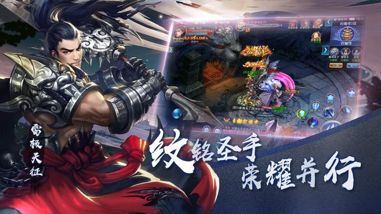 最强修仙-凡人修仙手游 screenshot-3