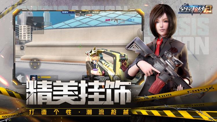 全民枪战2 - 王者争锋 screenshot-3