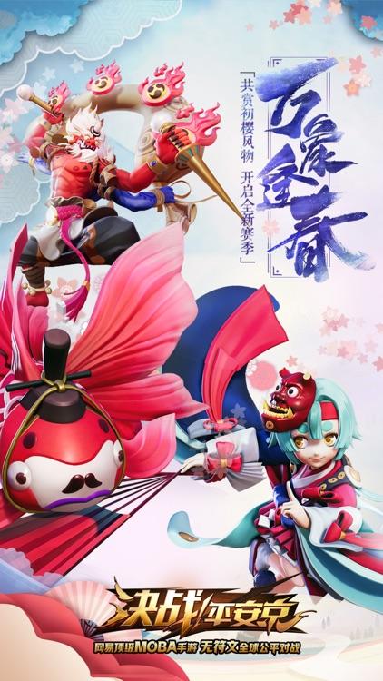 决战!平安京-式神集结召唤 screenshot-0