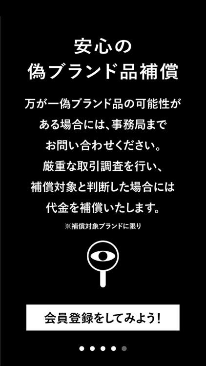 リクレス-リクエスト型ショッピングアプリ screenshot-4