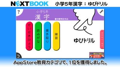 小学5年生漢字:ゆびドリル(書き順判定対応漢字学習アプリ)スクリーンショット1