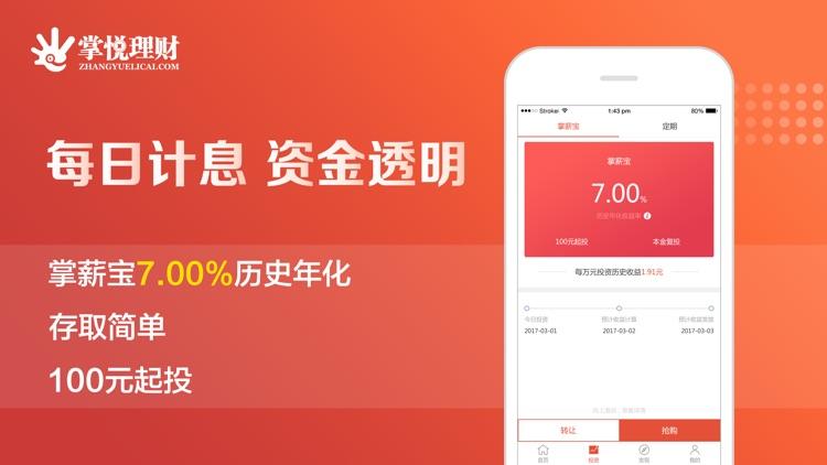掌悦理财-新手专享投资收益12% screenshot-3
