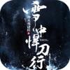 雪中悍刀行-热门经典玄侠小说