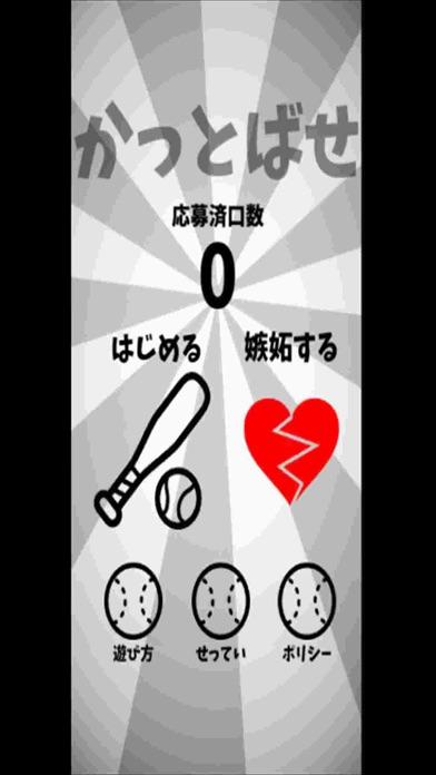 【懸賞】BATTING-バッティング- お小遣い稼ぎアプリスクリーンショット2