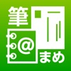 宛名印刷、連絡先のグループ管理に:筆まめアドレス帳 - iPhoneアプリ