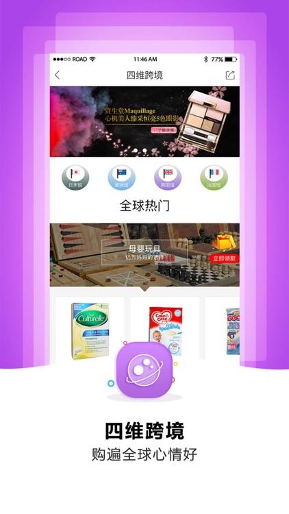 四维购物-时尚精选购物平台 screenshot-3