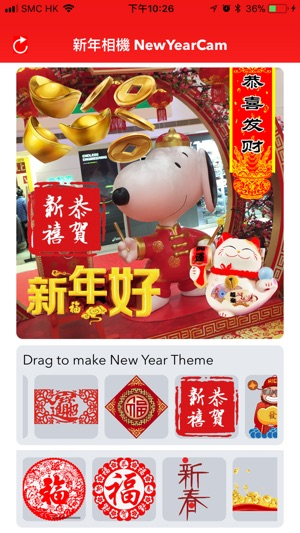 新年相機 - Chinese New Year Camera Screenshot