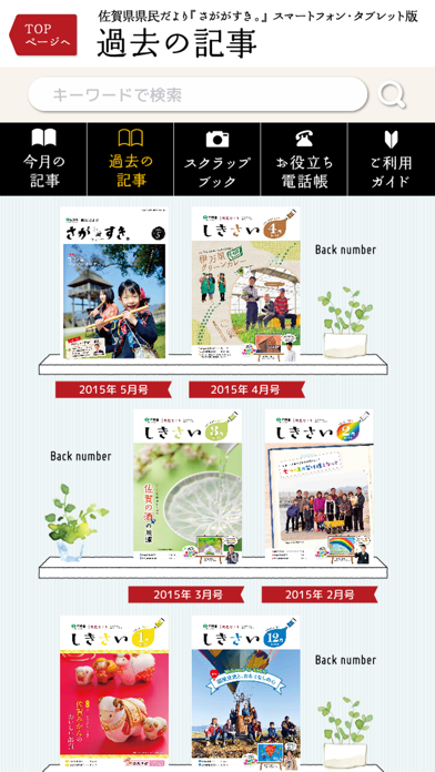 佐賀県県民だより『さががすき。』スマートフォン・タブレット版のおすすめ画像4