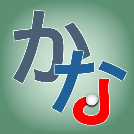 Kana Strokes (Japanese Hiragana + Katakana) by James Yopp