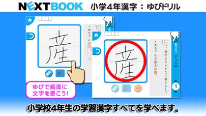 小学4年生漢字:ゆびドリル(書き順判定対応漢字学習アプリ)スクリーンショット3