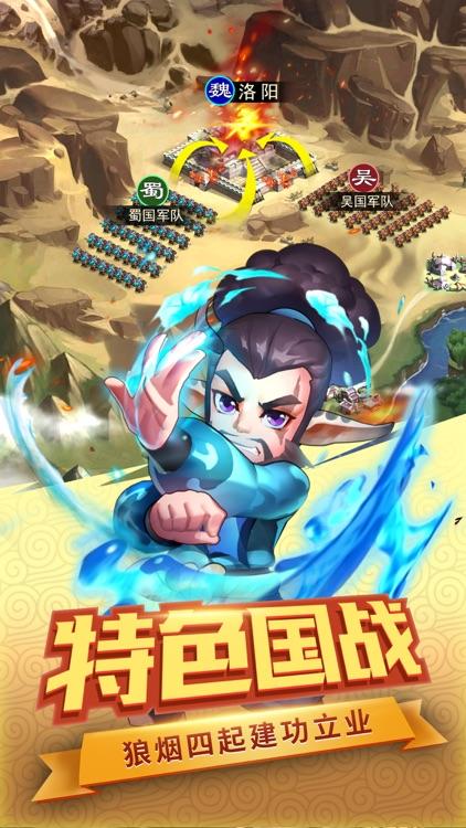 幻兽三国志-微操卡牌国战手游 screenshot-4