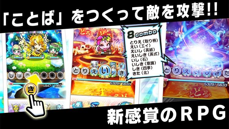 【新作】コトダマン ‐ 共闘ことばRPG screenshot-0