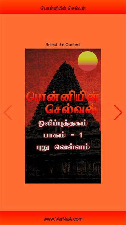 Ponniyin Selvan 1 Audio Ofline screenshot-1