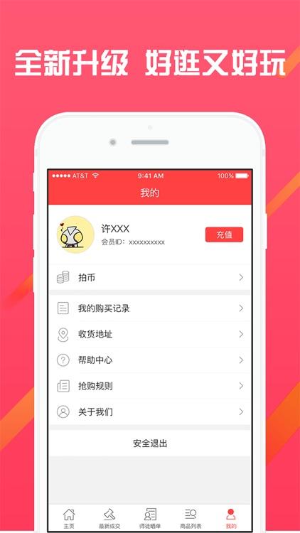 欢乐拍拍-网购省钱返利竞拍软件 screenshot-3