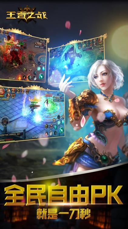 王者之战-魔域动作手游 screenshot-3