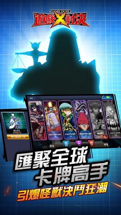 遊戲對決:DUELGAME屏幕截圖3