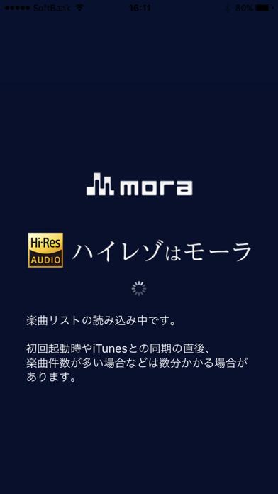 ハイレゾ再生対応 mora playerのおすすめ画像1