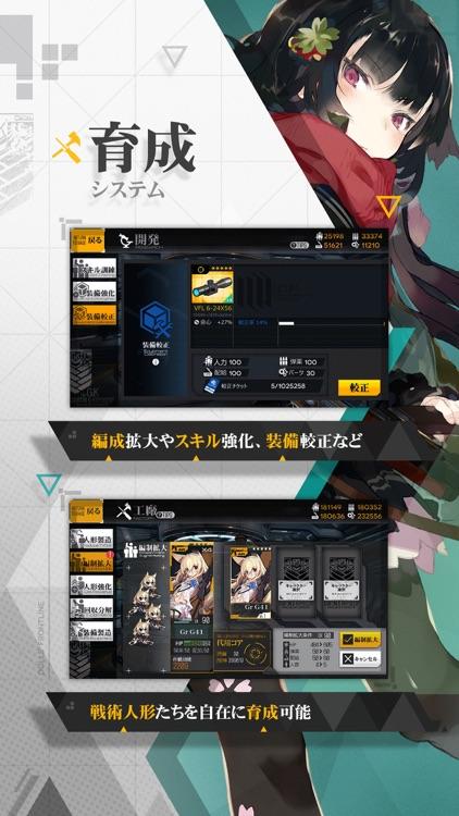 ドールズフロントライン screenshot-3