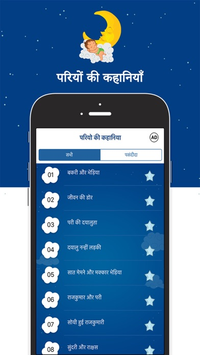 Fairy Tales In Hindi | App Price Drops