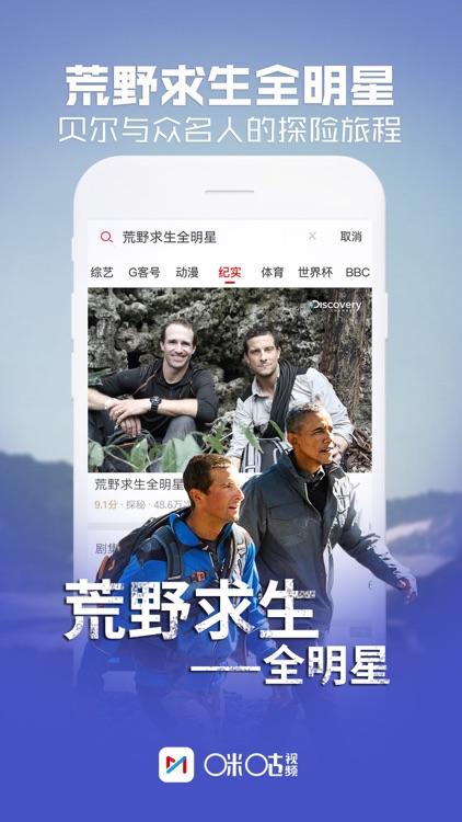 咪咕视频-中超英超足球高清电视直播 screenshot-7
