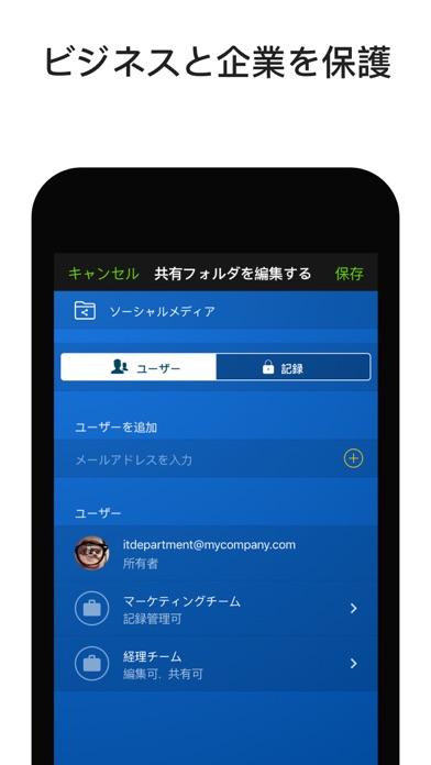 Keeper パスワードマネージャ ScreenShot8