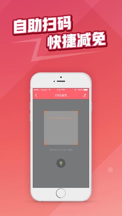 捷易商 app image