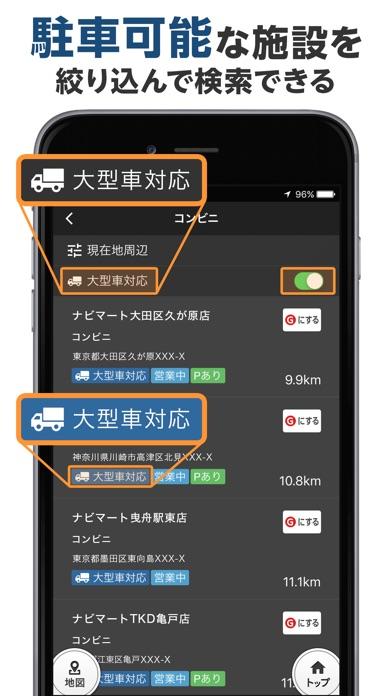 トラックカーナビ by ナビタイム ScreenShot3