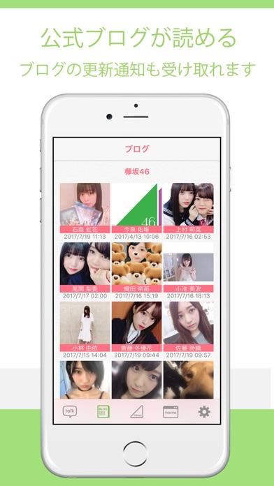欅坂46 メッセージスクリーンショット
