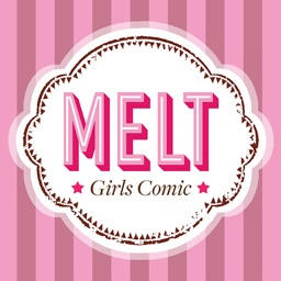 マンガMELT - 少女マンガが読み放題の漫画アプリ!